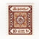 (I.B) Egypt Revenue : Duty Stamp 10m