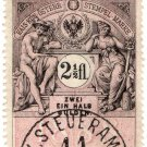 (I.B) Austria/Hungary Revenue : Stempelmarke 2½Kr