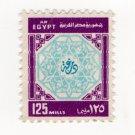 (I.B) Egypt Revenue : Duty Stamp 125m