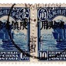 (I.B) China Postal : Junk Overprints 10c
