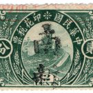 (I.B) China Revenue : Great Wall 2c (overprint)