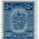 (I.B) Egypt Revenue : Duty Stamp 50m