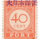 (I.B) Netherlands Indies Postal : Postage Due 40c (Japanese Occupation)