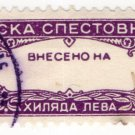 (I.B) Bulgaria Revenue : Savings Stamp 1000c