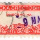 (I.B) Bulgaria Revenue : Savings Stamp 5000c
