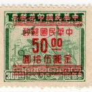 (I.B) China Revenue : Customs $50 overprint