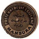 (I.B) Egypt Postal : Inter-Postal Seal (Mansura)