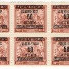 (I.B) China Revenue : Customs 50c overprint