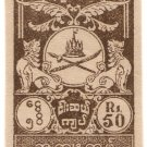 (I.B) Burma Revenue : Duty Stamp 50R (Japanese Occupation)