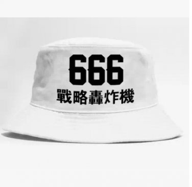 Satan 666 strategic bomber airforce pilot flight plane white bucket hat 966371d5b1c