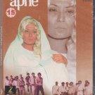 mere Apne - Meena Kumari , Vinod Khanna  [Dvd] DEI Released
