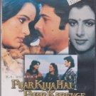 Pyaar Kiya hai Pyar karenge - anil kapoor   [Dvd] Original WEG Release