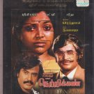 Netrikann - Rajinikanth , Lakshmi , saritha [Tamil Dvd ] Original  Release