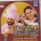 Muchh Fut gabru BY Mohd Sidiq & Bibi Sukhjit kaur    [Cd] Punjabi Bhangra , Pop