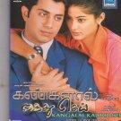 Kangalal Kaidhu sei  - Vaseekaran , Priyamani [Tamil Dvd ] Original  Release