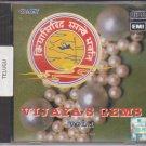 Vijaya's Gems Films hits Vol 1[Telugu Cd] Soundtrack