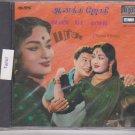 Ananda Jothi / En Kadamai / Parisu  [Tamil Cd]  Tamil Classic Films