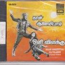 Naan Anaiyittal /Olivilakku  [Tamil Cd]UK Made Cd - Soundtrack