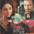 Tabe Tai Hok  - samadarshi dutta [Bengali Dvd]Original Release uncut version