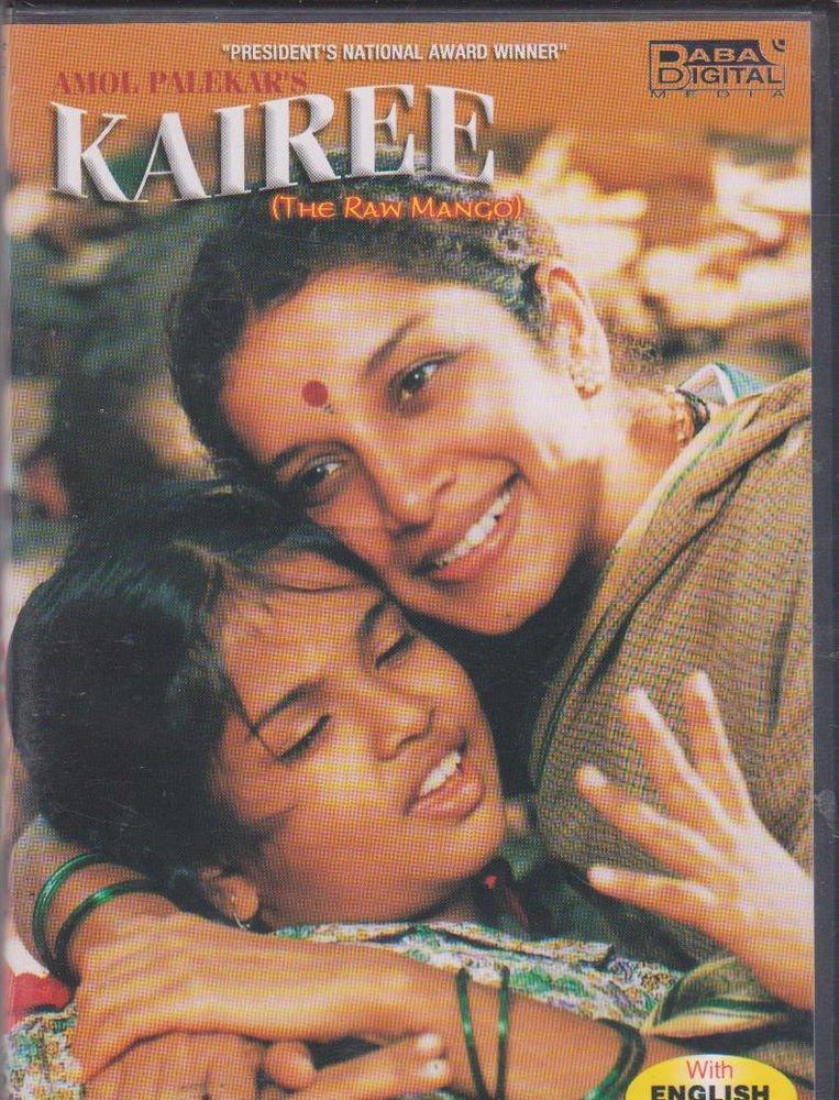 Kairee - Atul Kulkarni , Shilpa Navalkar   [Dvd]