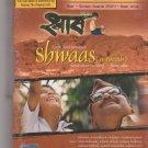 Shwaas [A Breath]   [Marathi Dvd] Oscar Nominated Award Winner Movies