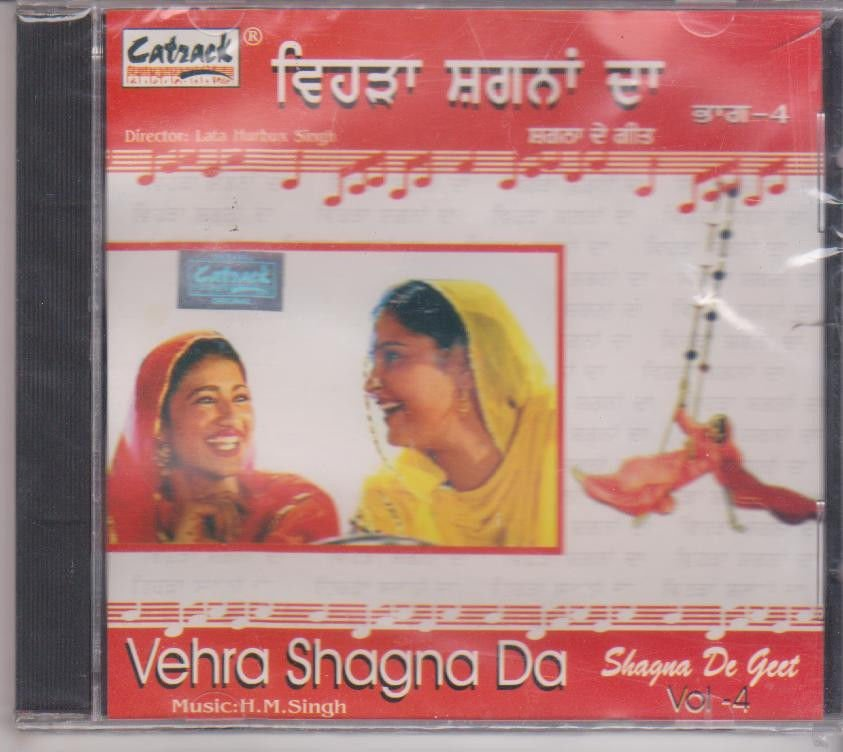 Vehra sagna da - Viyah De Geet Vol 4   [Cd ] Music : H M Singh