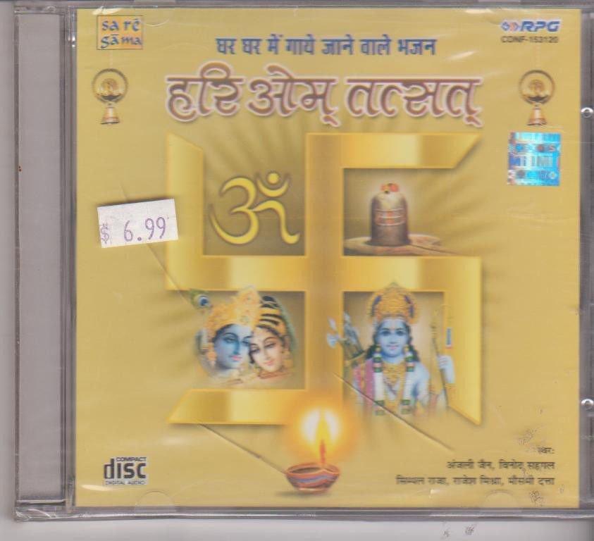 hari Om tatsat - Ghar Ghar Mein gaye Jane wale Bhajans [Cd]