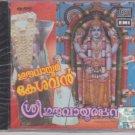Guruvayoor Kesavan / Sree Guruvayoorappan[Cd] Malayalam Films songs -UK Made cd