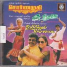 Enn kaathale / Uyirinum Melaga  [Tamil Cd] Soundtrack
