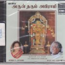 Arul Tharum Abhirami:tamil Devotional By Bomay S. Jayashri [Tamil Cd] Uk Made