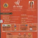 Ek Onkar - By Miss Pooja [song Dvd] Punjabi Devotional