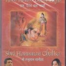 ram ratan Dhan payo / Hanuman Chalisa By Anuradha paudwal [Dvd]Bhajans