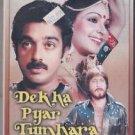 Dekha Pyar tumhara - Rati Agnihotri, Kamal hasan [Dvd]