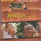 Shwaas - A Breath - Marathi Film [Dvd] arun nalawade - Award winner
