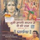 Mujhe Apni Sharan Mein Le Lo ram / Prarthna - daily Prayers  [Dvd]