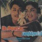 Padakotti/ Panathottam  - Music : Vishwanathan Ramamoorthy [Tamil cd] Uk Made Cd