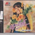 Shalini - Tamil Pop Songs  [Tamil Cd]
