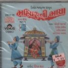 Mahiyar Ni Maya - Vol1 - Gujarati Wedding Songs[cd]