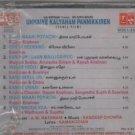 Unnaiye Kalyanam Pannikkiren Music : Sandeep Chaowta [Tamil cd] India Made Cd