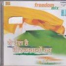 Ye Desh hai Veer Jawano Ka - Freedom Mix  [cd] Hindi Priotic Songs