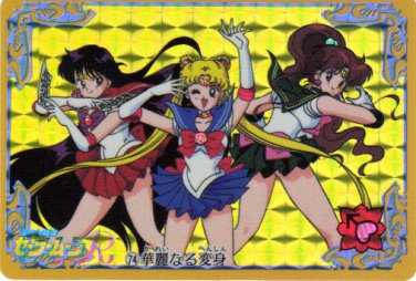 Sailor Moon Carddass Prism Card 74