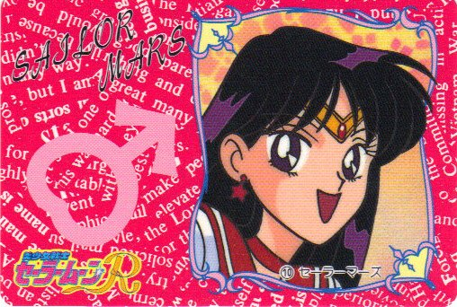 Sailor Moon Banpresto SMR1 Card #10