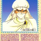 Sailor Moon Carddass 3 Card 106