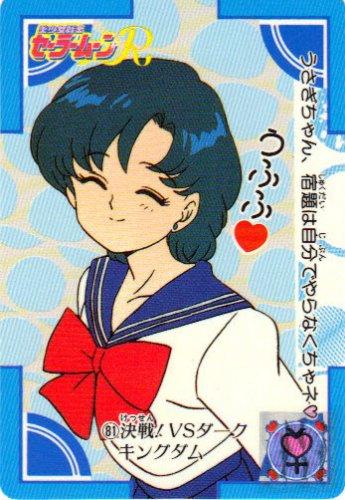 Sailor Moon Carddass 3 Card 81