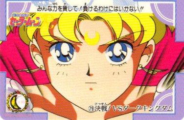 Sailor Moon Carddass 3 Card 79