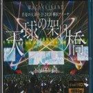 Manatsu no Dai Shinnen Kai: Yokohama Arena - Tenkyu no Kakehashi - Blu-Ray