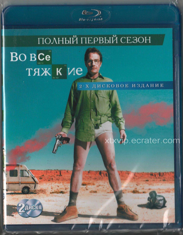 Breaking Bad Season 1 - Blu-Ray (2BD Set)