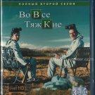 Breaking Bad Season 2 - Blu-Ray (3 BD Set)