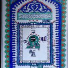"Islamic Post Card ""birdeye View Kaaba"" In Iznik Style By Maryamovaisart"