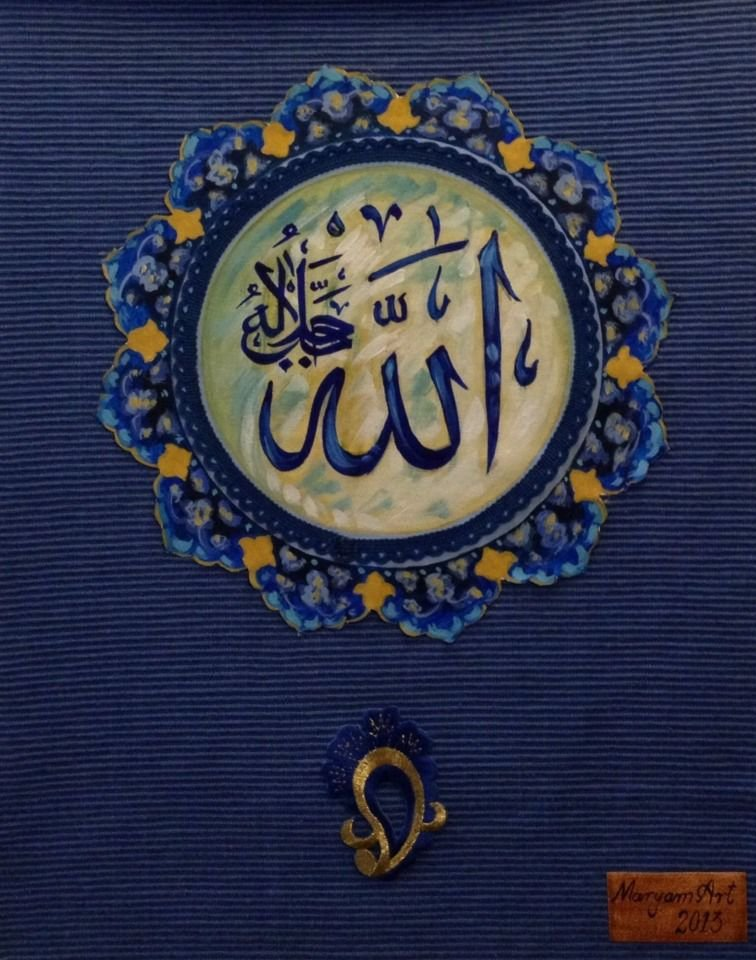 """Islamic Post Card """"Allah"""" Design From Original Painting By MaryamOvais."""